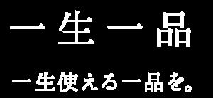 一生一品|ichishina