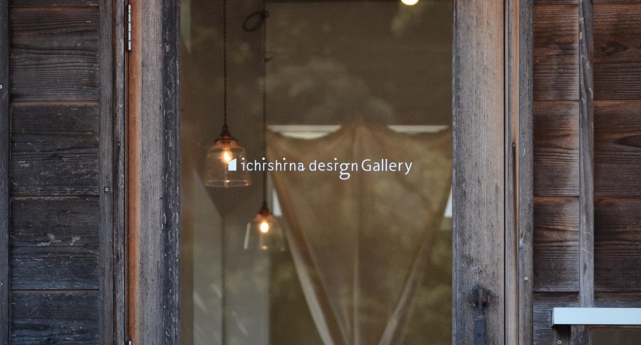 ichishina design gallery001